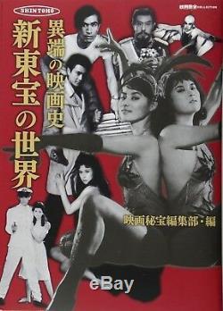 L'histoire Du Film De Hérétiques Le Monde De New Toho (movie Collection Masqué) Ta